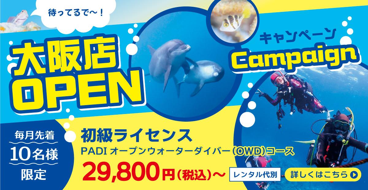 Let's Try! Cカード取得 2019年冬割キャンペーン 初級ライセンス オープンウォーターダイバー(OWD)コース 今なら29,800円