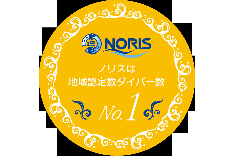 ノリスは地域認定ダイバー数No.1