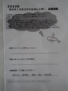 申込み用紙