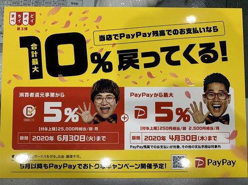 PayPayキャンペーンで、お得にお買い物!